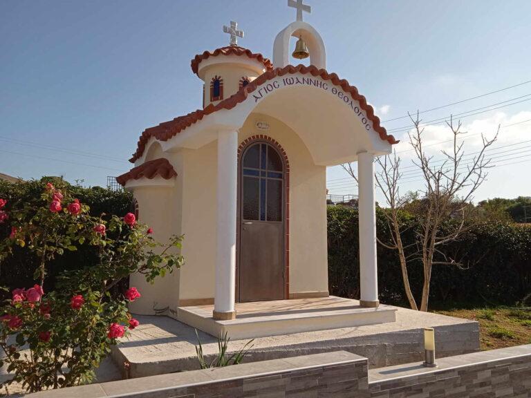 Βυζαντινό εκκλησάκι, Άγιος Ιωάννης, Σαλαμίνα